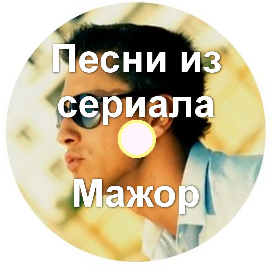 Все песни из Мажора 1 сезон