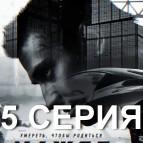 5 серия 1 сезона