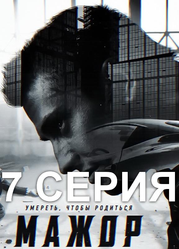 Заставка седьмой серии
