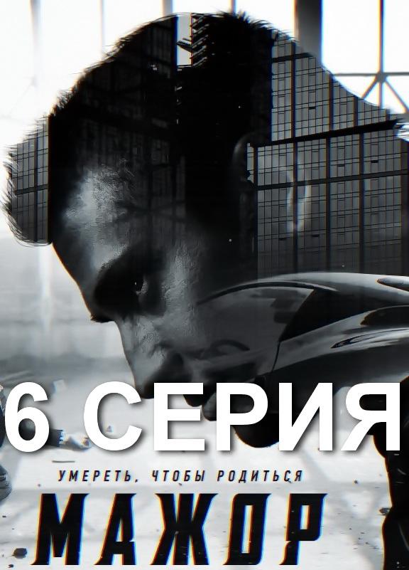 Мажор 1 сезон 6 серия