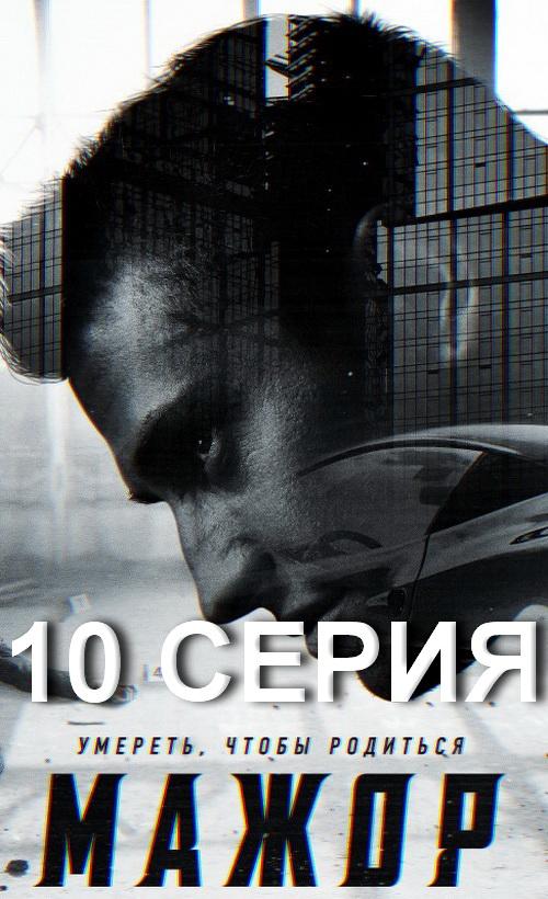 10 выпуск сериала
