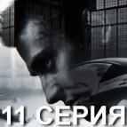 Постер одиннадцатой серии первого сезона