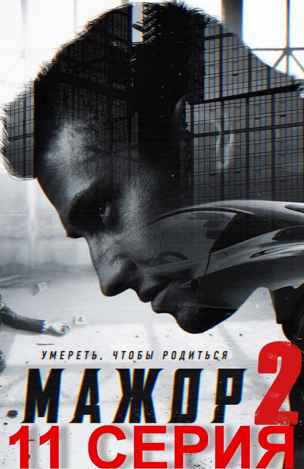 Мажор 11 серия