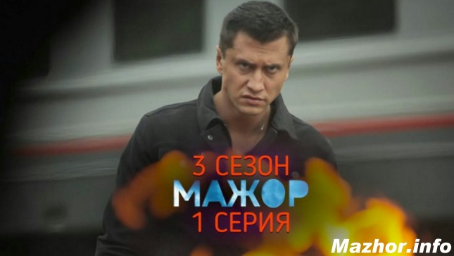 Новая 25 серия сериала Мажор