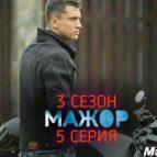 Постер 5 серии 3 сезона онлайн