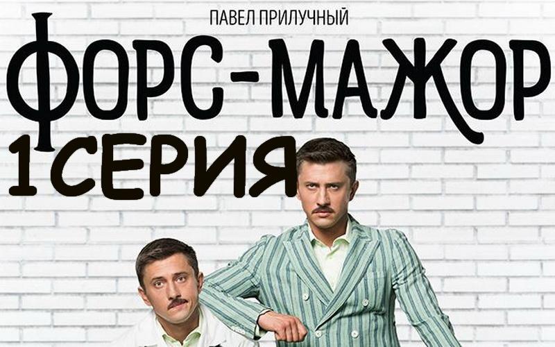 Постер сериал Форс-Мажор