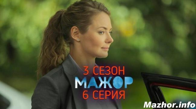Мажор 30 серия постер