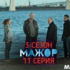 Постер сериала Мажор 3 сезон 11 серия