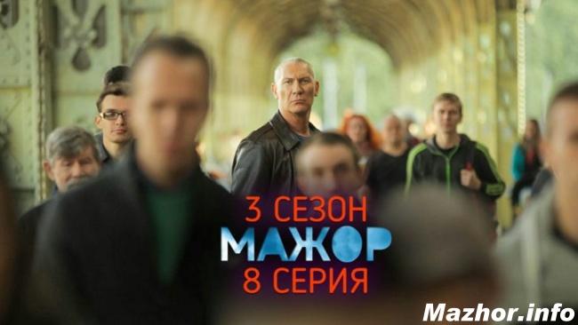 Мажор 3 сезон 8 серия постер