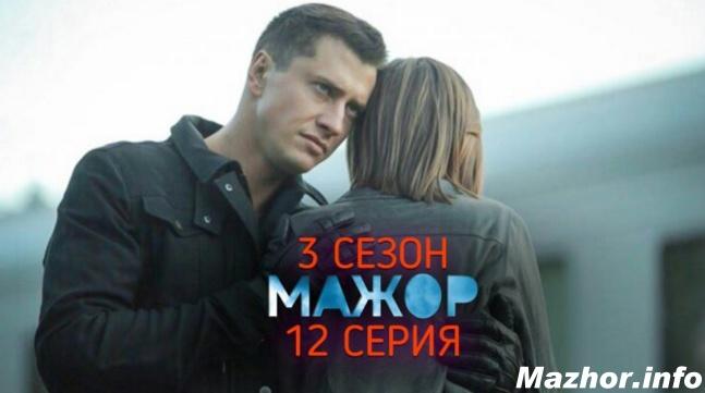 Мажор 3 сезон 12 серия постер