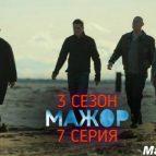 Постер 31 серии Мажора