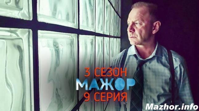 Мажор 3 сезон 9 серия на Первом канале